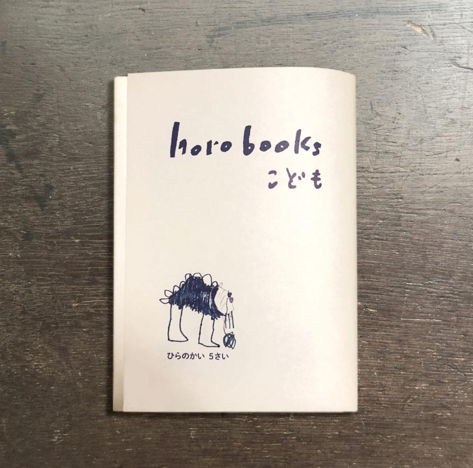horo books こども